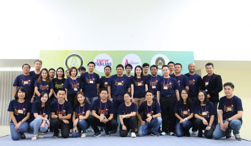 โครงการ CMRU Innovation StartUP Boot Camp